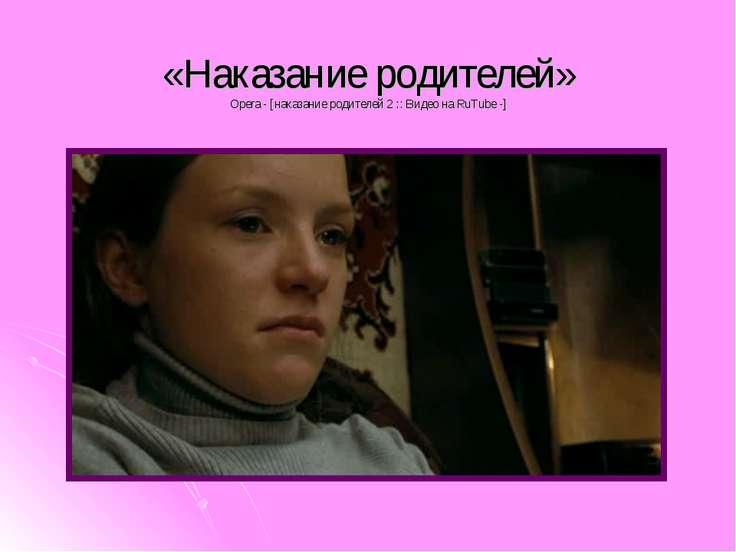 «Наказание родителей» Opera - [наказание родителей 2 :: Видео на RuTube -]