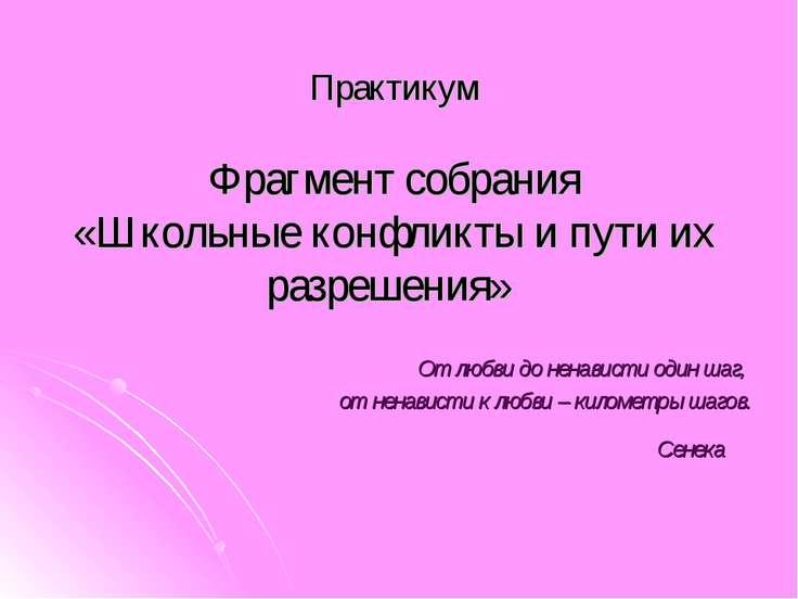 Практикум Фрагмент собрания «Школьные конфликты и пути их разрешения» От любв...