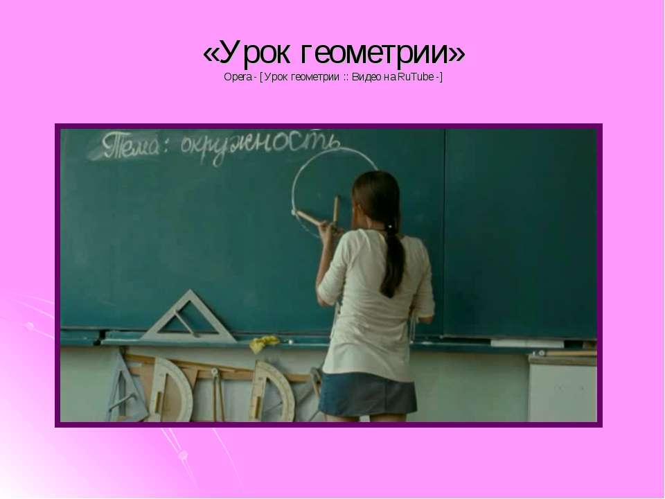 «Урок геометрии» Opera - [Урок геометрии :: Видео на RuTube -]