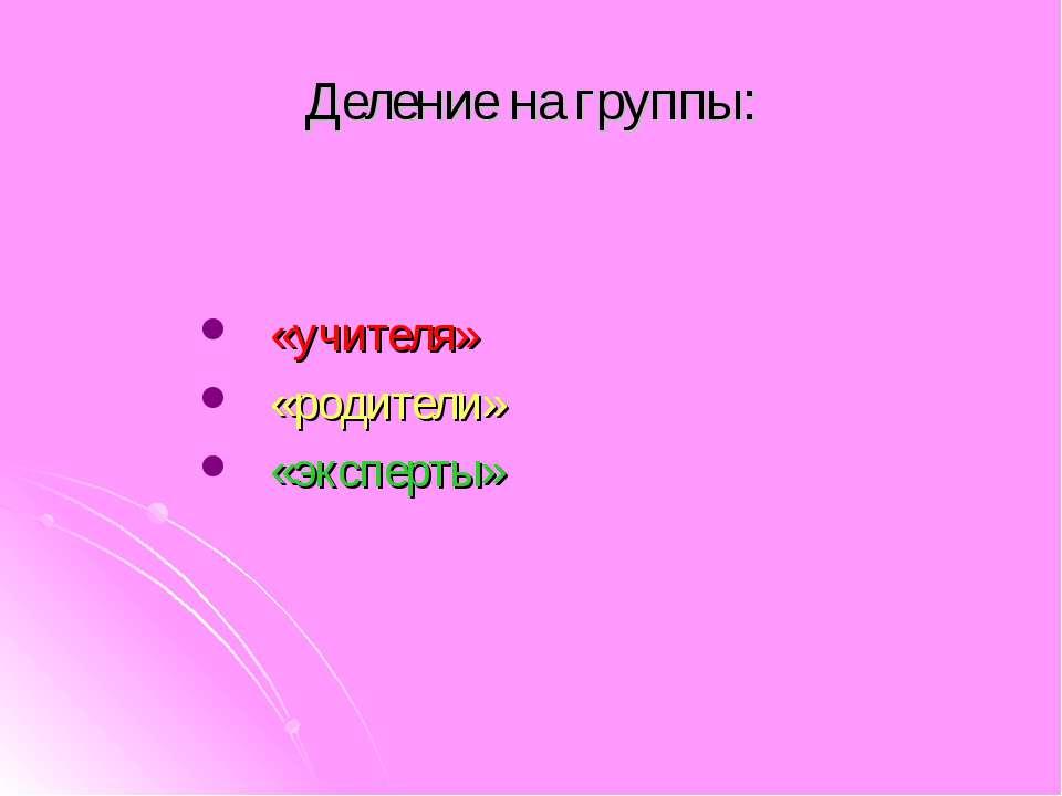 Деление на группы: «учителя» «родители» «эксперты»
