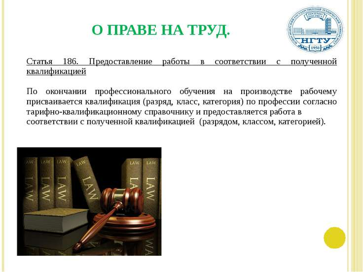 О ПРАВЕ НА ТРУД. Статья 186. Предоставление работы в соответствии с полученно...