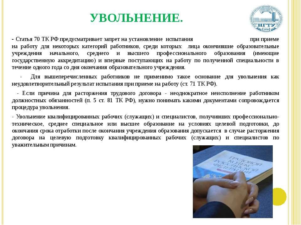 УВОЛЬНЕНИЕ. - Статья 70 ТК РФ предусматривает запрет на установление испытан...
