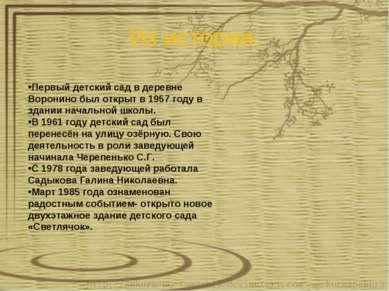 Из истории. Первый детский сад в деревне Воронино был открыт в 1957 году в зд...