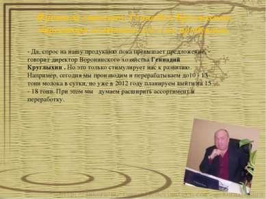 Я решила спросить Геннадия Круглыхина, директора компании, всё о их продукции...