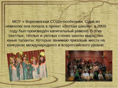 МОУ « Воронинская СОШ»-особенная. Одна из немногих она попала в проект «Ветха...
