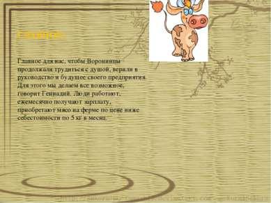 ГЛАВНОЕ: Главное для нас, чтобы Воронинцы продолжали трудиться с душой, верил...