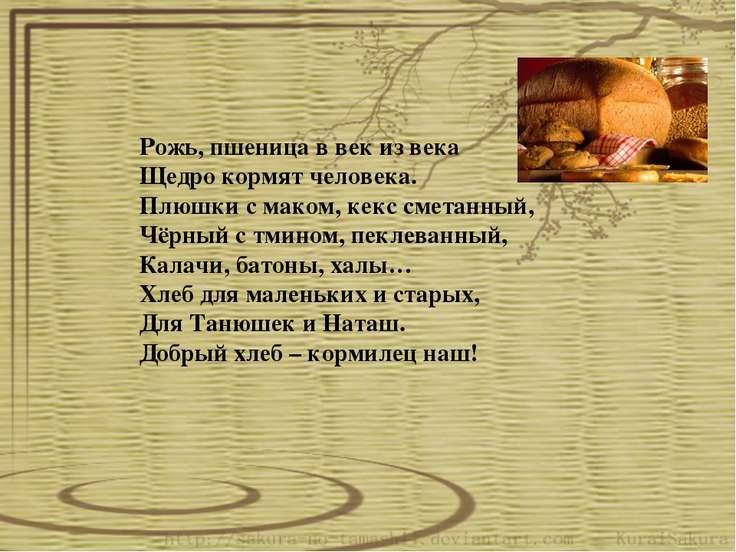 Рожь, пшеница в век из века Щедро кормят человека. Плюшки с маком, кекс смета...