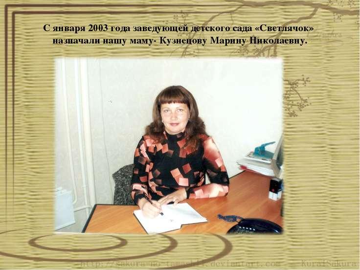 С января 2003 года заведующей детского сада «Светлячок» назначали нашу маму- ...