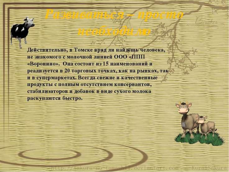 Развиваться – просто необходимо Действительно, в Томске вряд ли найдёшь челов...