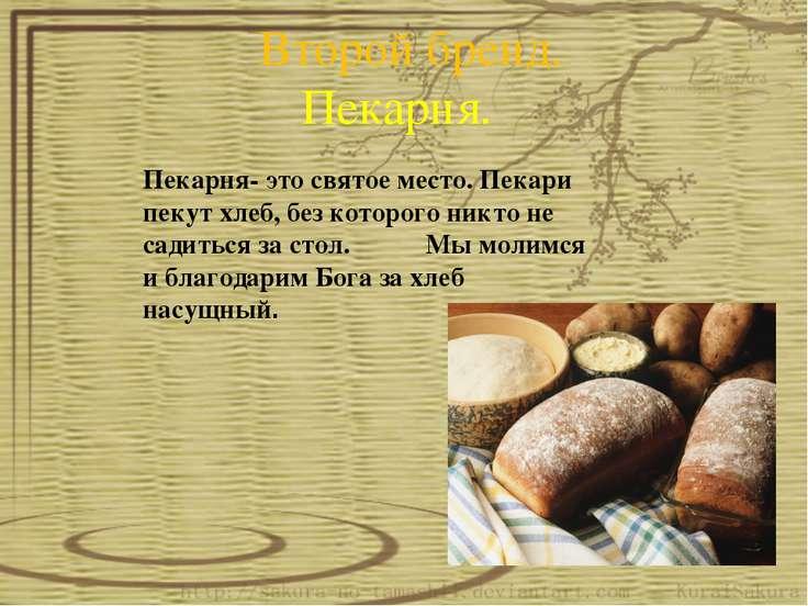 Второй бренд. Пекарня. Пекарня- это святое место. Пекари пекут хлеб, без кото...