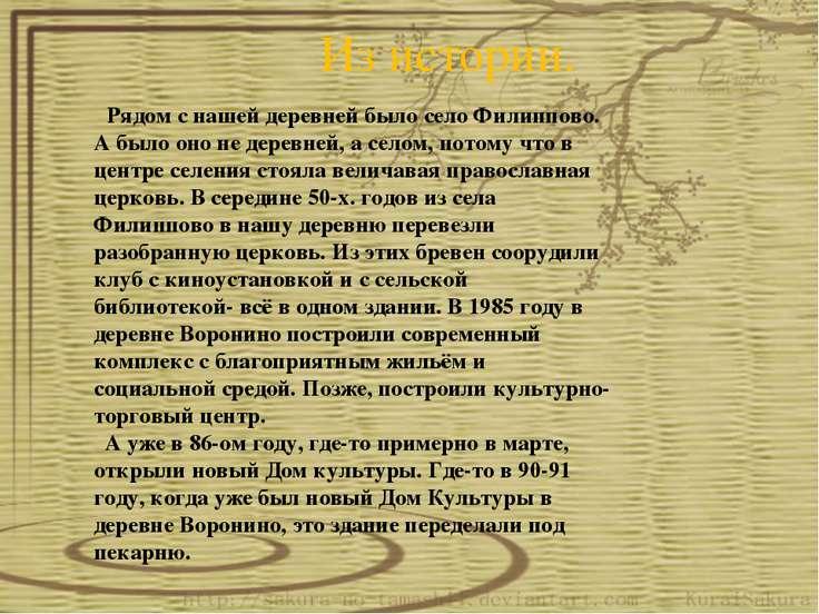 Из истории. Рядом с нашей деревней было село Филиппово. А было оно не деревне...