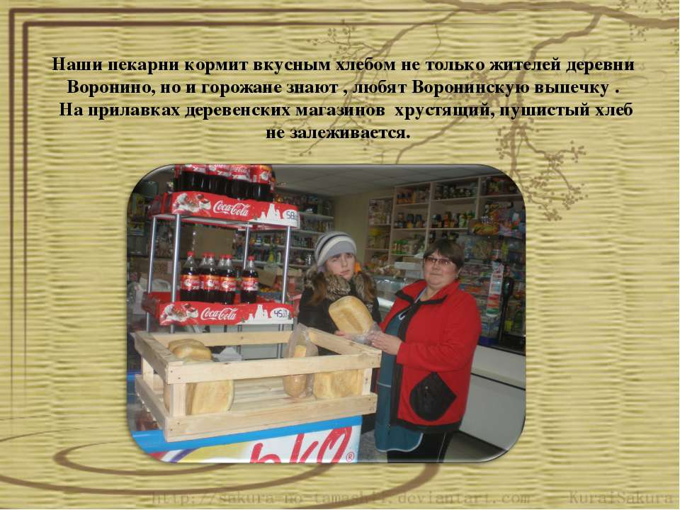 Наши пекарни кормит вкусным хлебом не только жителей деревни Воронино, но и г...