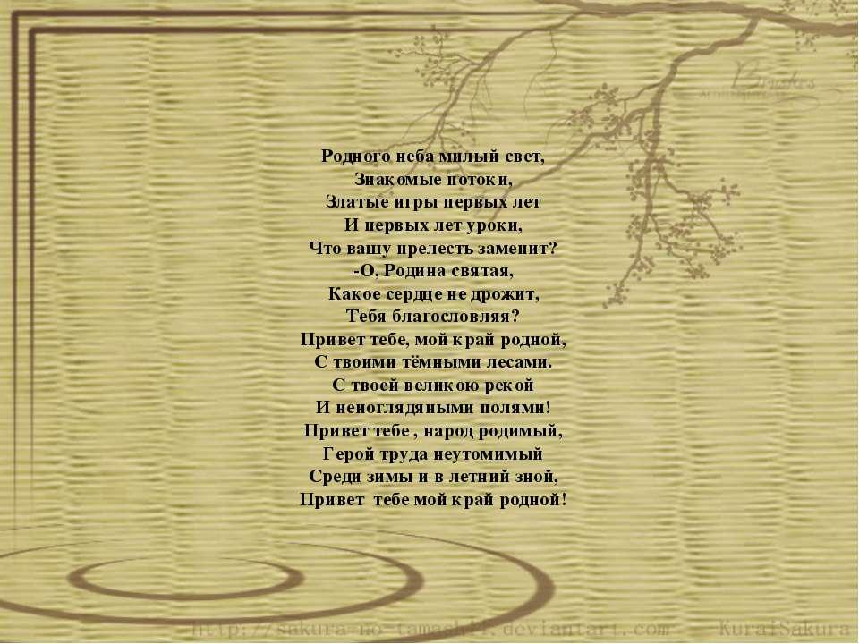 Родного неба милый свет, Знакомые потоки, Златые игры первых лет И первых лет...