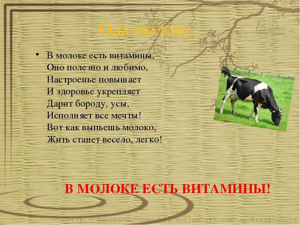 В молоке есть витамины, Оно полезно и любимо, Настроенье повышает И здоровье ...