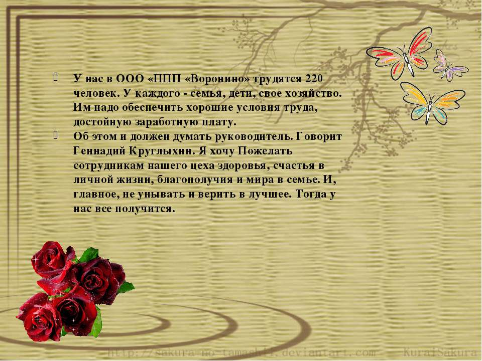 У нас в ООО «ППП «Воронино» трудятся 220 человек. У каждого - семья, дети, св...