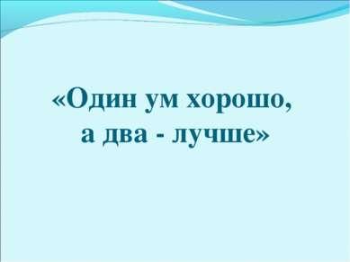 «Один ум хорошо, а два - лучше»