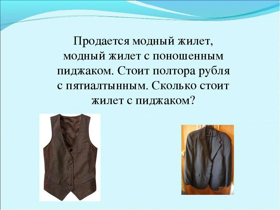 Продается модный жилет, модный жилет с поношенным пиджаком. Стоит полтора руб...