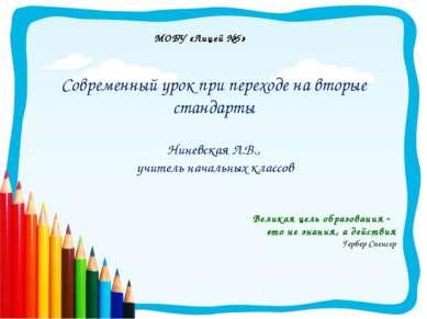 Современный урок при переходе на вторые стандарты Ниневская Л.В., учитель нач...