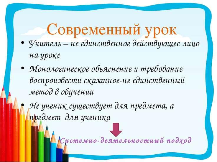 Современный урок Учитель – не единственное действующее лицо на уроке Монологи...