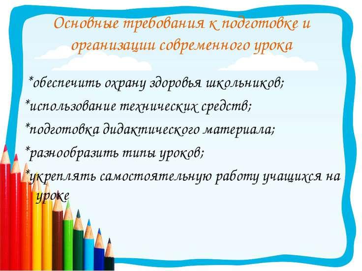 Основные требования к подготовке и организации современного урока *обеспечить...