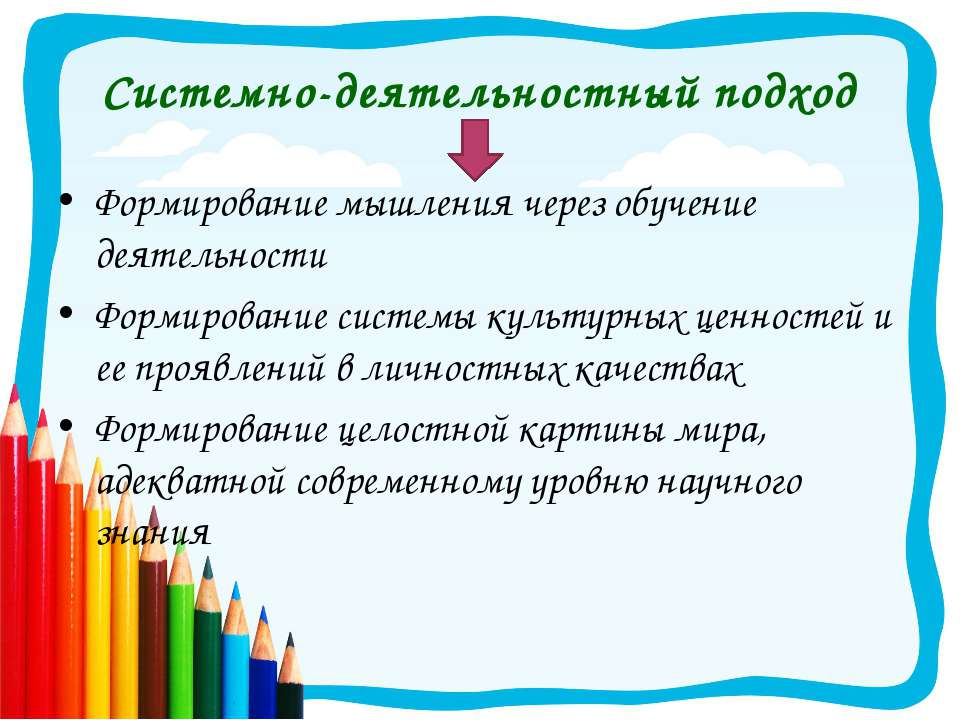 Системно-деятельностный подход Формирование мышления через обучение деятельно...