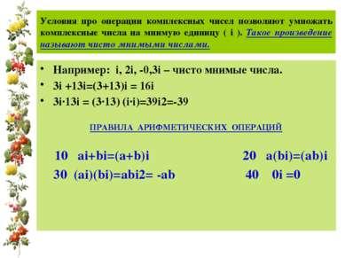 Условия про операции комплексных чисел позволяют умножать комплексные числа н...