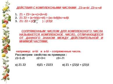 ДЕЙСТВИЯ С КОМПЛЕКСНЫМИ ЧИСЛАМИ Z1=a+bi Z2=c+di Z1 + Z2= (a+c)+(b+d) Z1 Z2 = ...