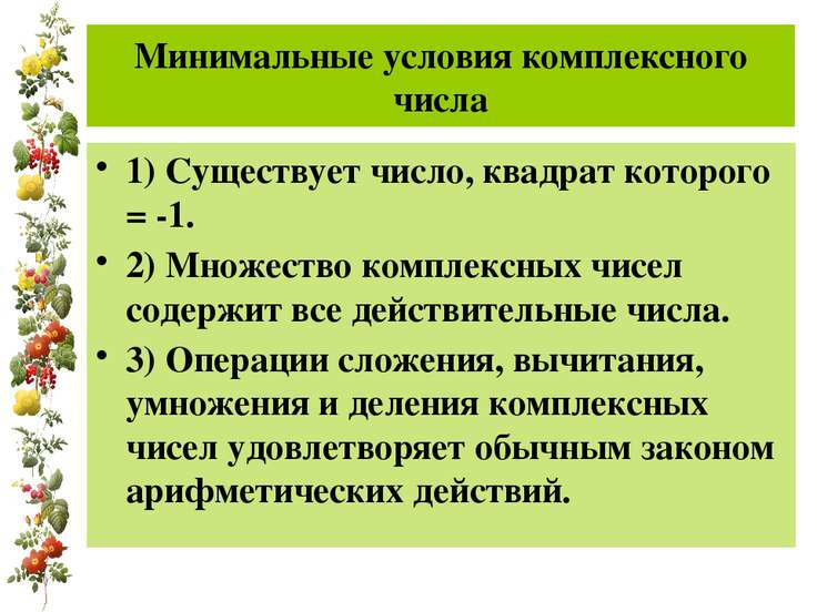 Минимальные условия комплексного числа 1) Существует число, квадрат которого ...