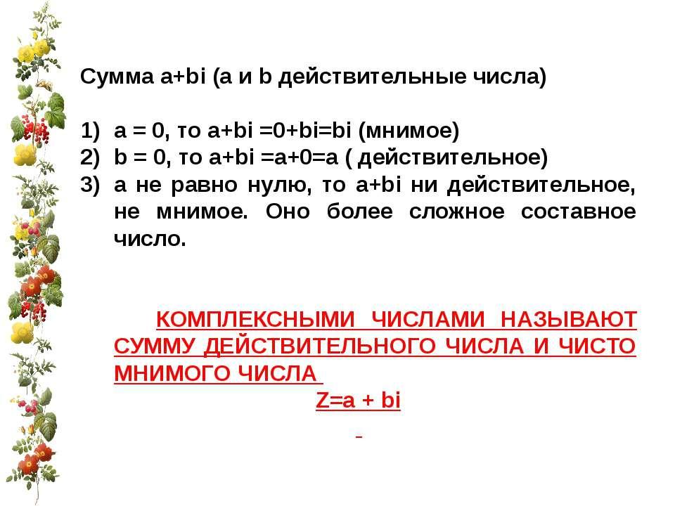 Сумма a+bi (a и b действительные числа) а = 0, то a+bi =0+bi=bi (мнимое) b = ...