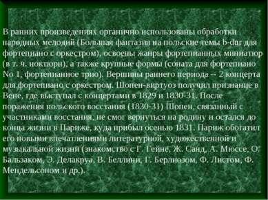 В ранних произведениях органично использованы обработки народных мелодий (Бол...