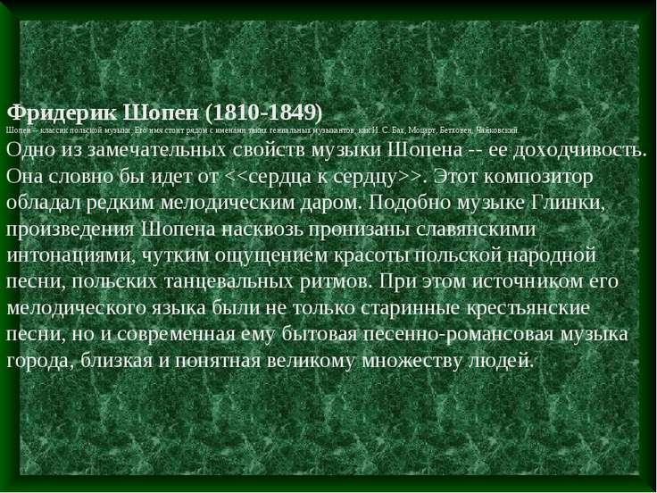 Фридерик Шопен (1810-1849) Шопен -- классик польской музыки. Его имя стоит ря...