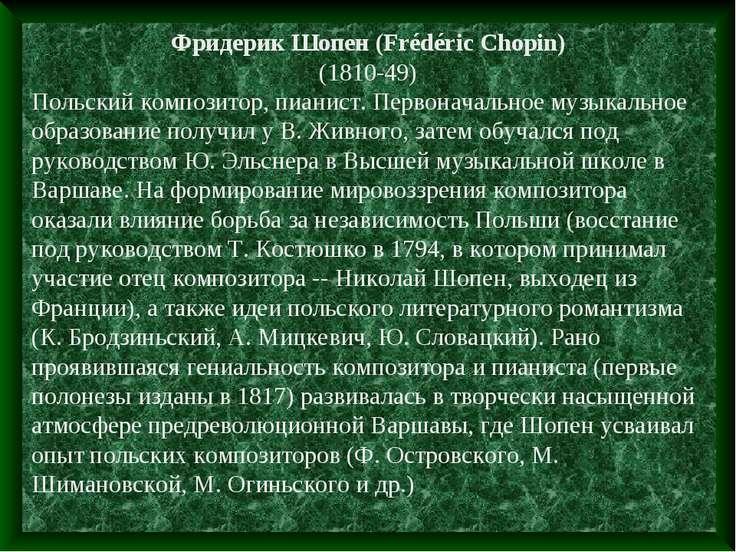 Фридерик Шопен (Frédéric Chopin) (1810-49) Польский композитор, пианист. Перв...