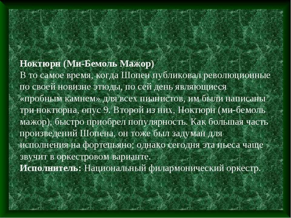Ноктюрн (Ми-Бемоль Мажор) В то самое время, когда Шопен публиковал революцион...