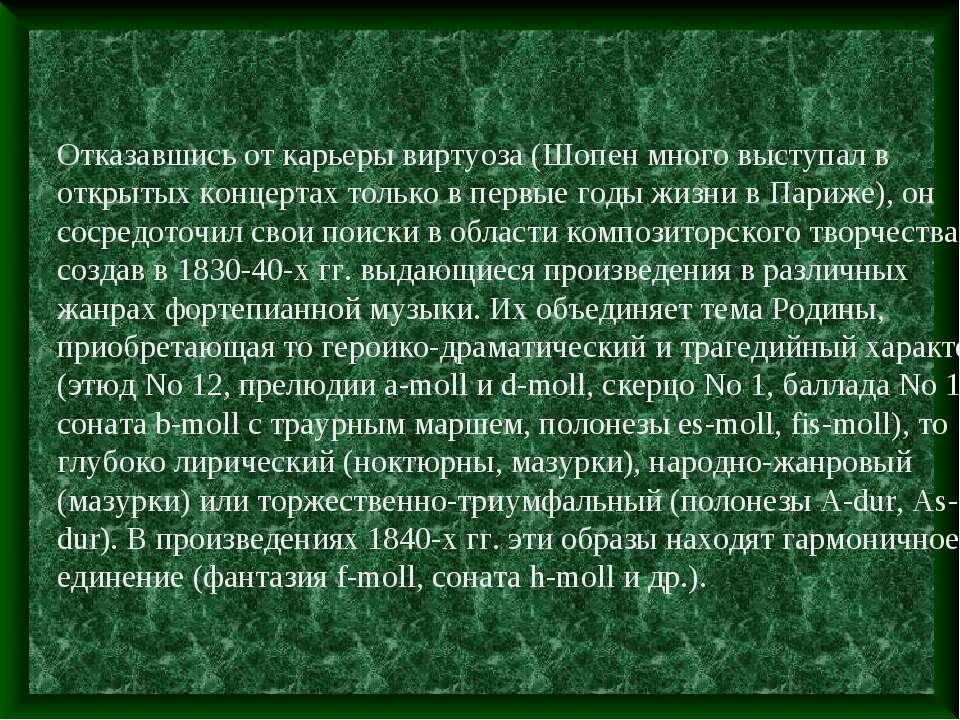Отказавшись от карьеры виртуоза (Шопен много выступал в открытых концертах то...