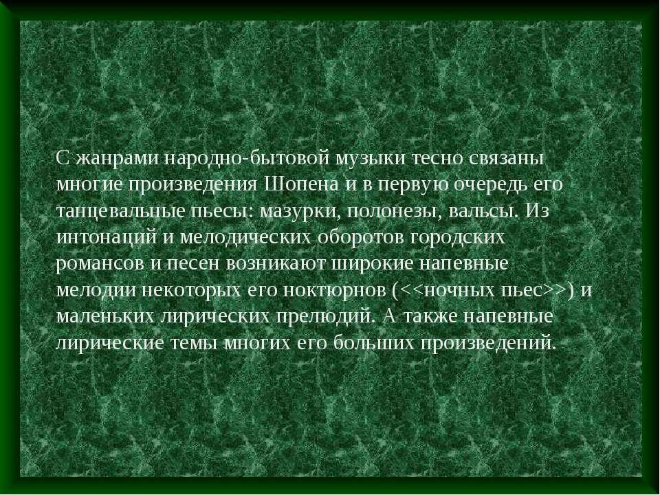 С жанрами народно-бытовой музыки тесно связаны многие произведения Шопена и в...