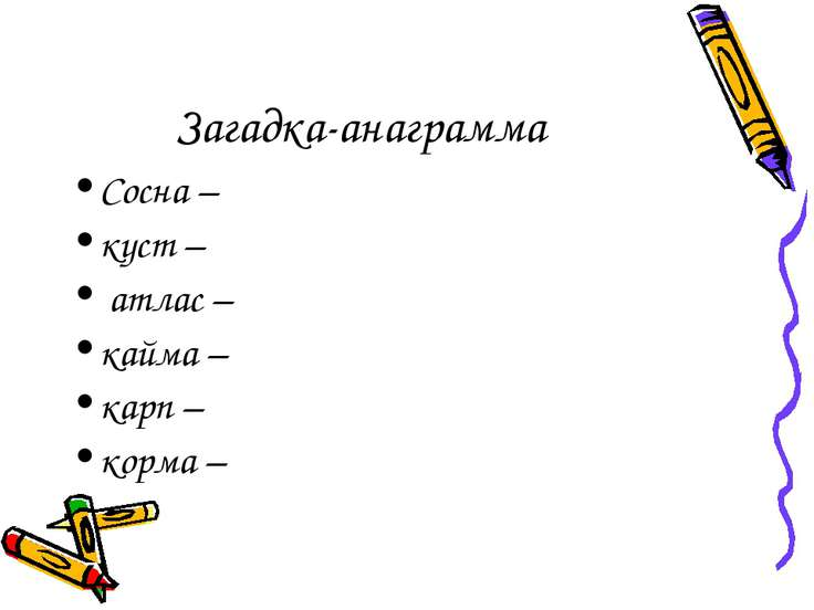 Загадка-анаграмма Сосна – куст – атлас – кайма – карп – корма –