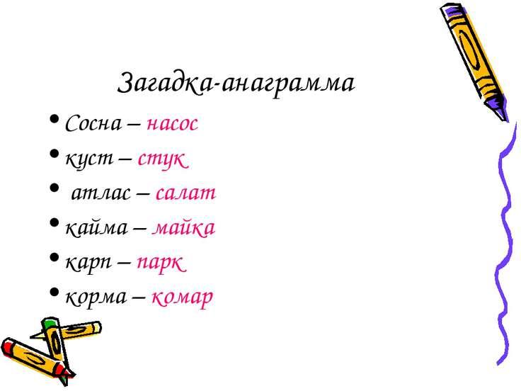 Загадка-анаграмма Сосна – насос куст – стук атлас – салат кайма – майка карп ...