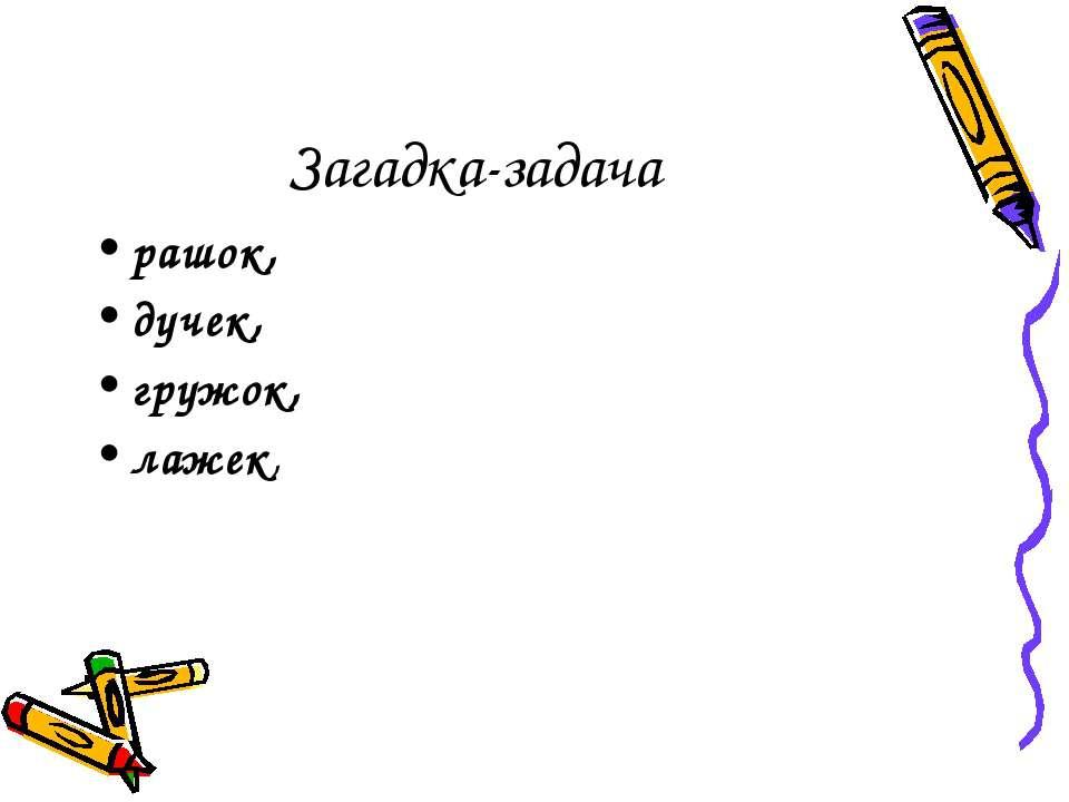 Загадка-задача рашок, дучек, гружок, лажек,