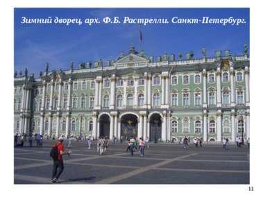 * Зимний дворец, арх. Ф.Б. Растрелли. Санкт-Петербург.