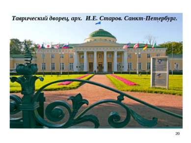 * Таврический дворец, арх. И.Е. Старов. Санкт-Петербург.
