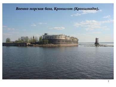 * Военно-морская база, Кроншлот (Кронштадт).
