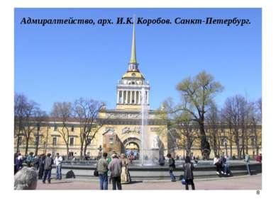 * Адмиралтейство, арх. И.К. Коробов. Санкт-Петербург.