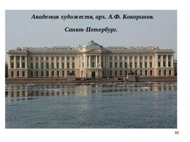 * Академия художеств, арх. А.Ф. Кокоринов. Санкт-Петербург.