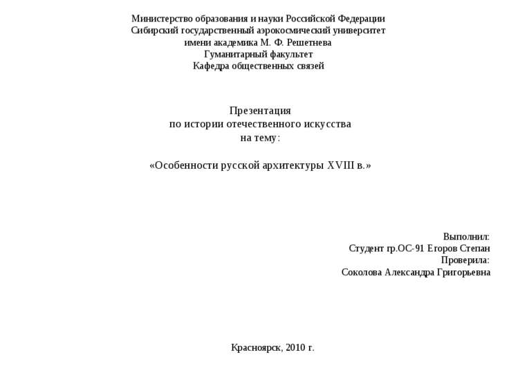 Министерство образования и науки Российской Федерации Сибирский государственн...
