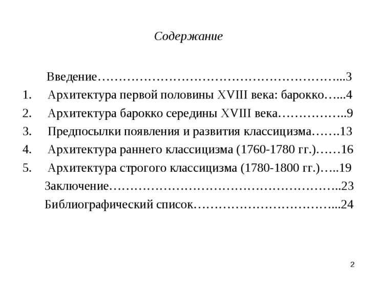 * Содержание Введение…………………………………………………...3 Архитектура первой половины XVII...