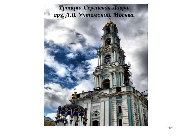* Троицко-Сергиевая Лавра, арх. Д.В. Ухтомский. Москва.