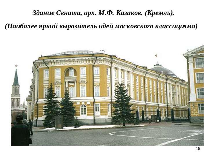* Здание Сената, арх. М.Ф. Казаков. (Кремль). (Наиболее яркий выразитель идей...
