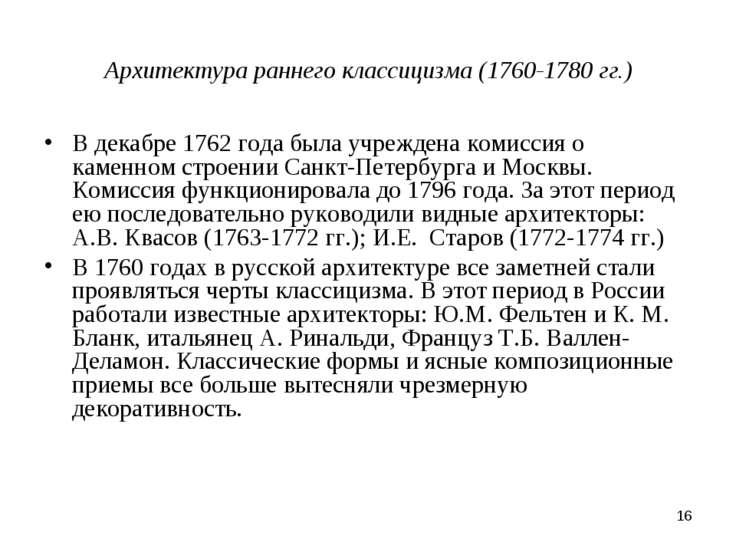 * Архитектура раннего классицизма (1760-1780 гг.) В декабре 1762 года была уч...