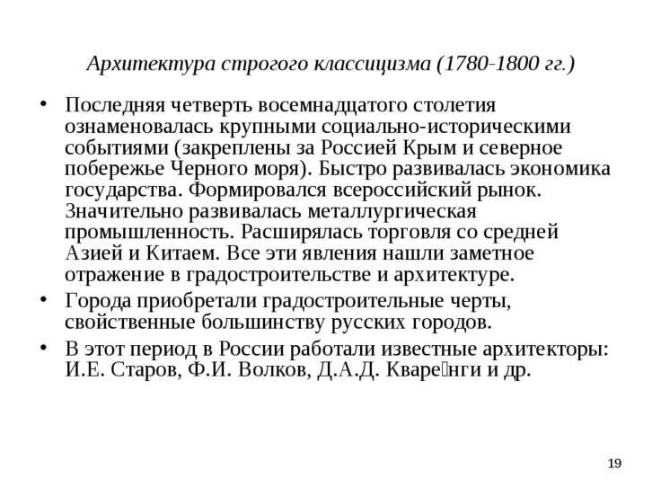 * Архитектура строгого классицизма (1780-1800 гг.) Последняя четверть восемна...