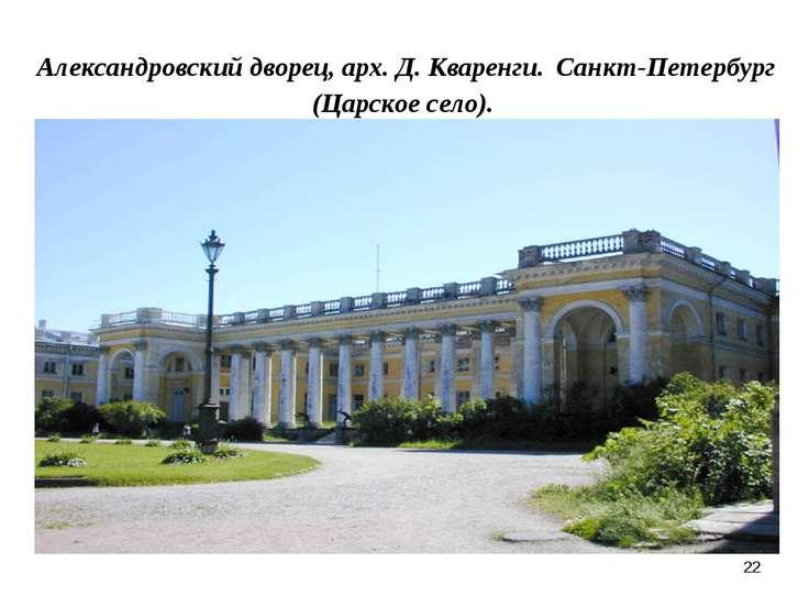 * Александровский дворец, арх. Д. Кваренги. Санкт-Петербург (Царское село).